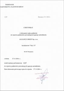 Сертификат Alliancegroup
