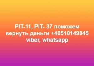 pit 11, pit-37