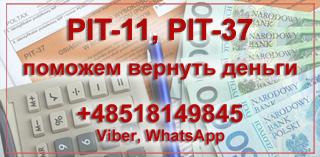 pit-11, pit-37 работа и налоги в Польше