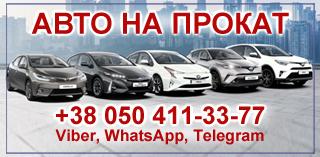Аренда авто в Польше