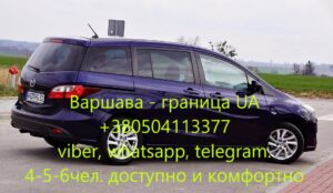 заказ авто в Польше