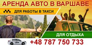 Аренда авто для работы в Польше на такси